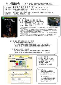kuma2008-0809-02.jpg